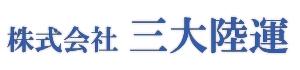 株式会社 三大陸運